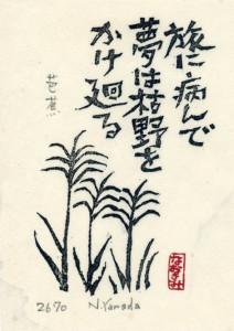 1 - Haïku de Bashô (le dernier)